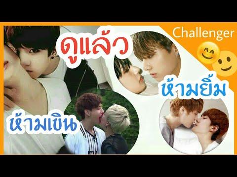 ดูแล้วห้ามยิ้ม/ห้ามเขิน Challenge K-pop #TryNotToSmileAndDon'tShy