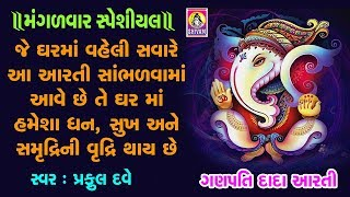 Download Hindi Video Songs - Jay Ganesh Jay Ganesh || Top Ganesh Aarti || Gujarati Arti ||Partham Ganesh || Ganpati Bapa Ni Arti