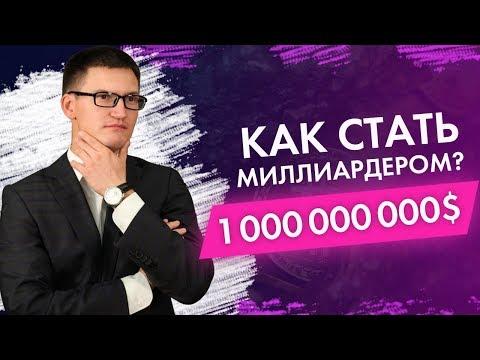 Как стать миллиардером в россии