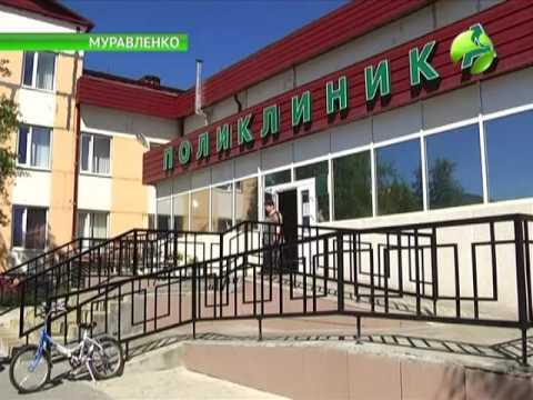 Более 12 млн. рублей выделено из окружного бюджета на ремонт горбольницы Муравленко