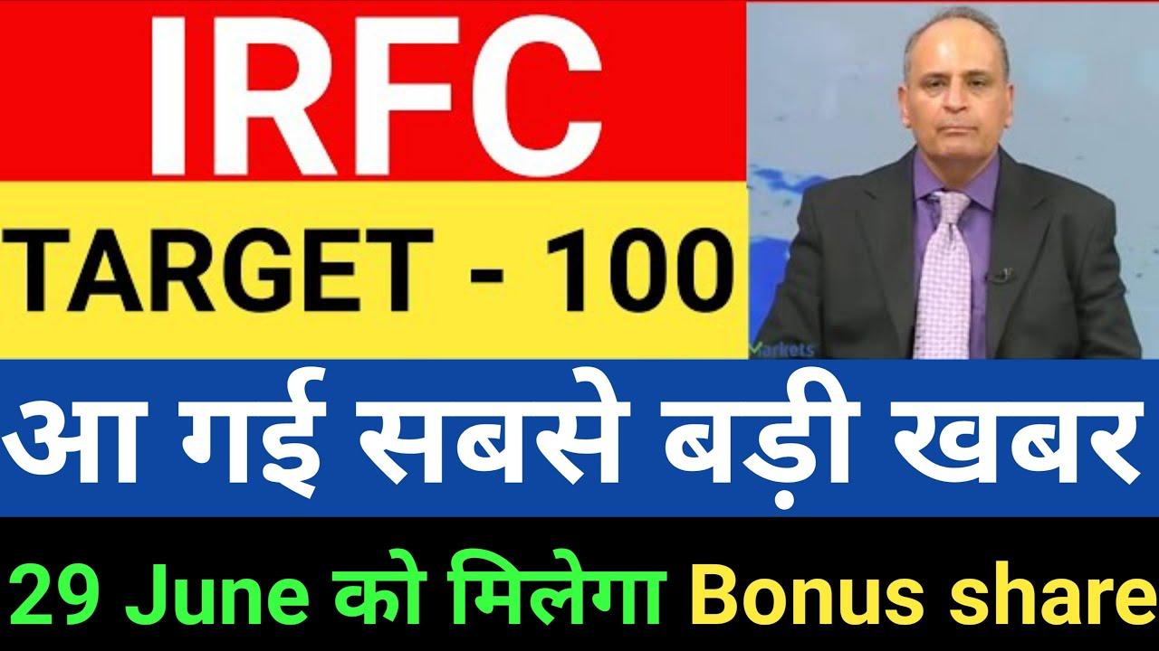 29 June को मिलेगा Bonus share | IRFC share news | IRFC latest news | IRFC share price news