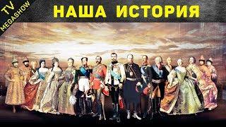 Полная история Романовых