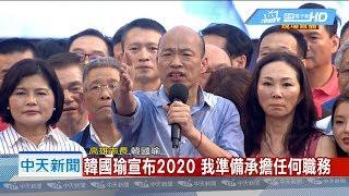 【全程影音】6/1凱道大爆滿!韓國瑜正式宣布「承擔責任」 願為中華民國不惜粉身碎骨!