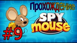Прохождение Spy Mouse #9 - В КИШКЕ У КОШКИ...