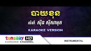 ភ្លេងការ - បាយខុន ភ្លេងសុទ្ធ - បទបាយខុន bay khon chong dai Tonsaay Karaoke