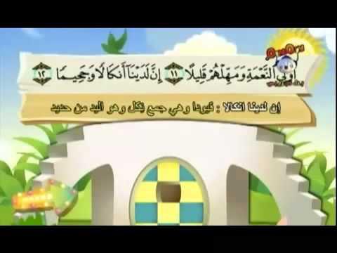 #073 Surat Al Muzzammil (Children repeating)