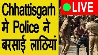 Chhattisgarh elections me Congress pe police ne barsai lathiya || Chhattisgarh latest news today