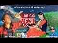 Teri Bholi Surat l Latest Garhwali Song l Amit Bhatt l ASM Production