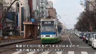 鉄道小ネタ 電停編 福井鉄道モ800形はどこにいく