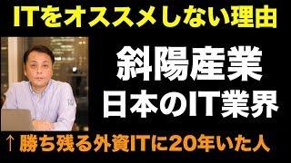 日本のIT業界は斜陽産業です