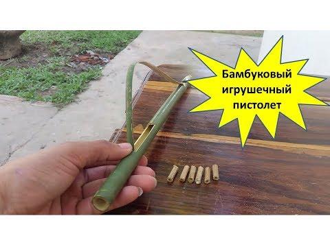 Сделать легкий бамбуковый игрушечный пистолет в домашних условиях