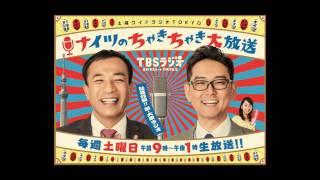 ナイツのちゃきちゃき大放送(2016年1月30日放送分)にて.