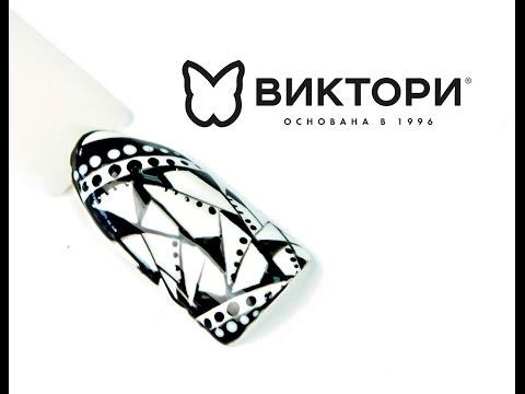 Черно-белая геометрия гелевыми лаками ibd и EzFlow. Компания Виктори. Дизайн Кравченко Аллы.