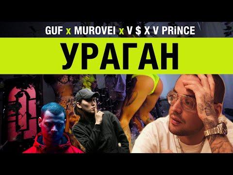 Guf & Murovei ft. V$XV Prince - Ураган