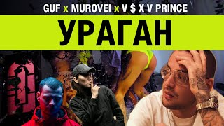 Guf & Murovei  - Ураган (feat. V $ X V PRiNCE) | Official Music Video
