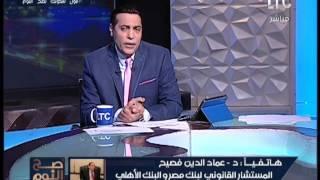 فيديو.. مستشار بنكي مصر والأهلي: أملاك