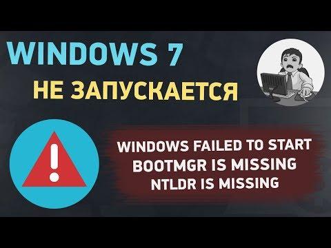 Windows 7 не запускается. Как исправить ошибки при запуске Windows