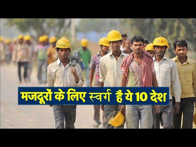 इन 10 Countries में मजदूरों की होती है मोटी कमाई, मिलता है लाखों में मेहनताना, आप भी जान लीजिए