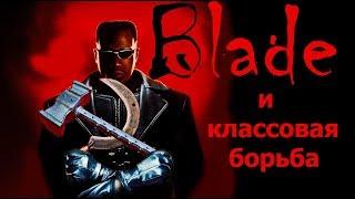 """Иван Диденко - Про фильм """"Блэйд"""" и классовую борьбу"""