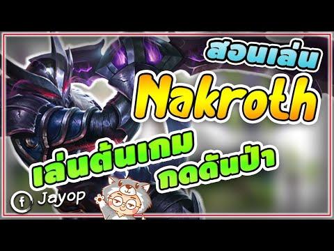 ROV : Nakroth สอนเล่นนาครอส ไต่แรงค์คอน48ดาว บุกป่ายับๆ พร้อมรูนและพลังแฝง