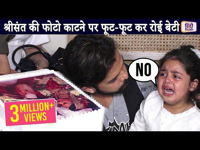 Sreesanth की बेटी Sanvika का पापा के लिए प्यार देखकर आप भी हो जायेंगे EMOTIONAL  MUST WATCH