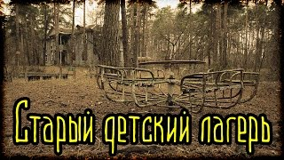 Старый детский лагерь (Страшная История)