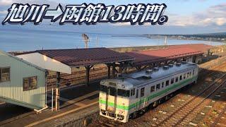 【鬼畜在来線】函館本線を乗り通し。