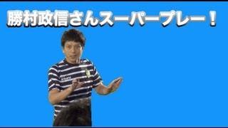 高校サッカー部OB戦に参戦して頂いた大先輩! 勝村政信さんのスーパープ...