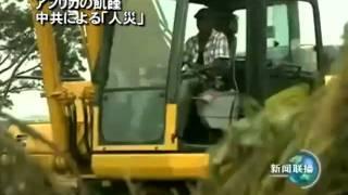 アフリカの飢饉 中共による「人災」