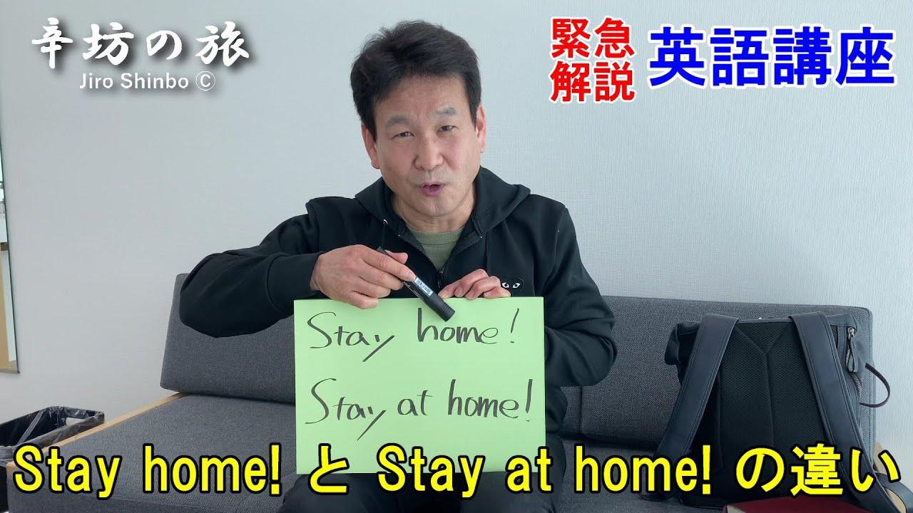 ホーム 英語 ステイ