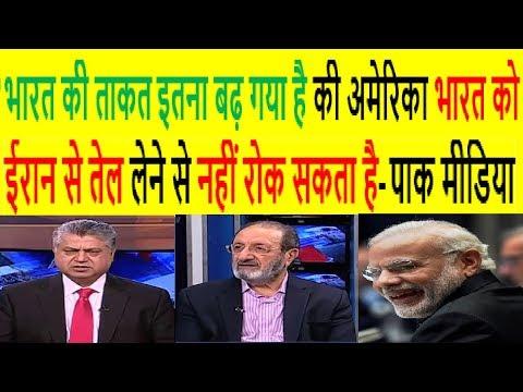 Pak Media Discussion On INDIA & IRAN 2018