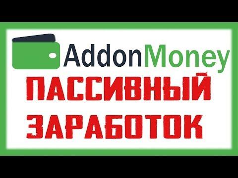 ADDON MONEY - Новое расширение для пассивного заработка БЕЗ ВЛОЖЕНИЙ