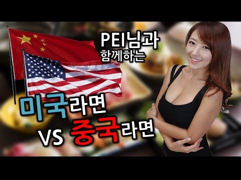 [요리먹방] 미국식 라면 VS 중국식 라면 W BJ PEI-Deeva Jessica(디바제시카)
