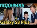 ПОДАРИЛА МАМЕ телефон SAMSUNG S8+😜Лиза Найс пранк над мамой - Мама не верит😘