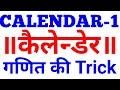 Calendar Maths Trick In Hindicalendar Reasoningcalendar Maths Problem