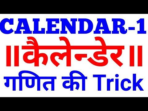CALENDAR MATHS TRICK IN HINDI॥CALENDAR REASONING॥CALENDAR MATHS PROBLEM॥