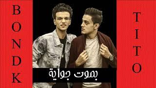 المهرجان اللى مكسر مصر | بموت جوايا و ببكى ع حالى | اجدد مهرجانات 2019