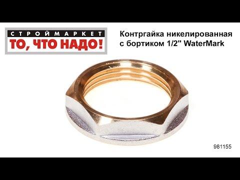 Контргайка никелированная с бортиком 1/2