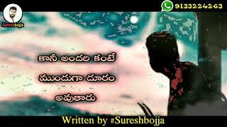 Telugu #Sureshbojja Telugu Prema Kavitha Sureshbojja Hearts Touching Prema Kavithalu Love Stories