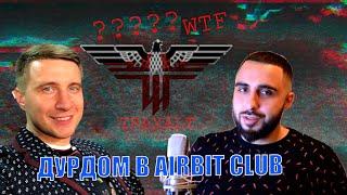 AirBitClub - Откровение участника\Вызов Консула\Верификация\Коин TRAXALT скам как и Кэшбери коин.