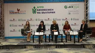 Агробизнесмен на България - Вергиния Кръстева зам. министър на земеделието храните и горите