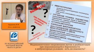 Медикаментозное прерывание при неразвивающейся беременности. Реабилитация проф. Ордиянц И.М.(Доклад на XV Всероссийском Научном Форуме