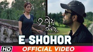 e-shohor-abir-paoli-dam-arunima-satrujit-arin-tritio-adhyay-bengali-film-2019