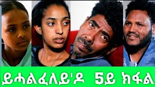 Yhalfeley do - ይሓልፈለይ ዶ - New Eritrean Film 2021// Season 2 part 5// Derasi Brhane kflu