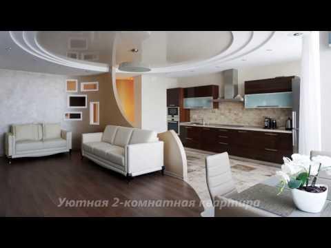 Видео Купить 2-комнатную квартиру купить