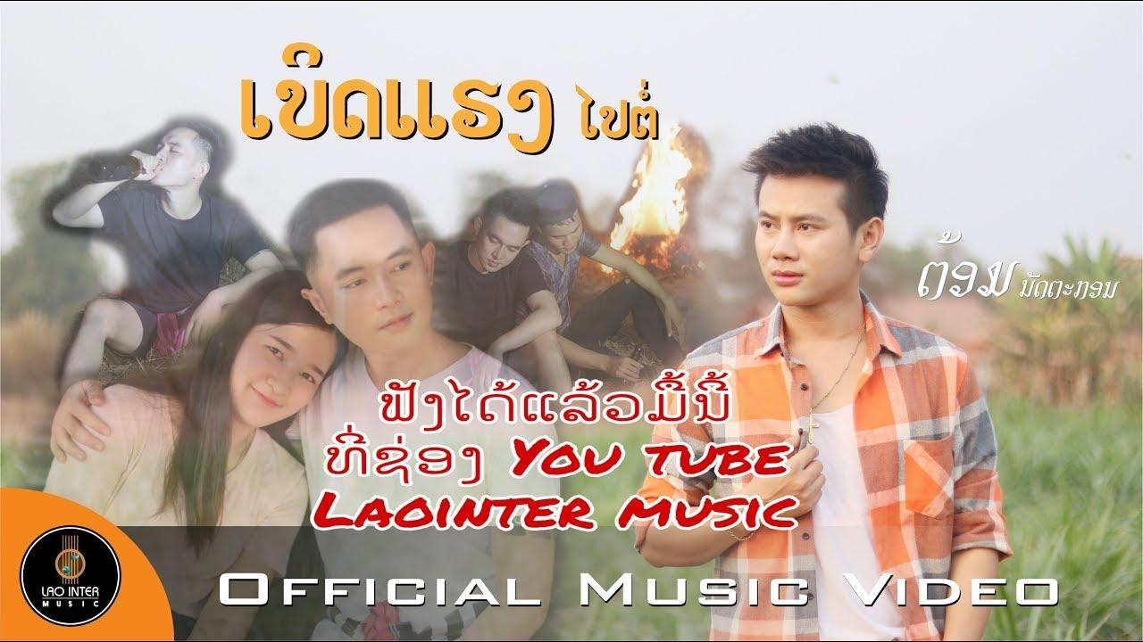 ( Trailer ) ເບິດແຮງໄປຕໍ່ | ຕ້ອມ ນັດຕະກອນ ຟັງໄດ້ແລ້ວວັນນີ້ທີ່ຊ່ອງຢູທູບ Laointer music 📌