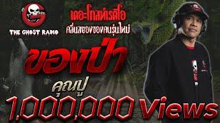 THE GHOST RADIO | ของป่า | คุณปู | 23 มิถุนายน 2562 | TheghostradioOfficial