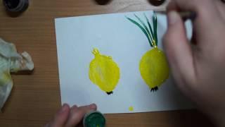 Рисуем овощи отпечатками овощей. Рисуем лук