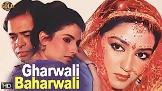घरवाली-बाहरवाली-l-Gharwali-Baharwali-1989-Dramatic-Movie-Farooque-Shaikh-Kim-Anooradha-Patel