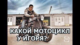 На каком мотоцикле ездит Игорь из сериала Мажор 3 сезон?